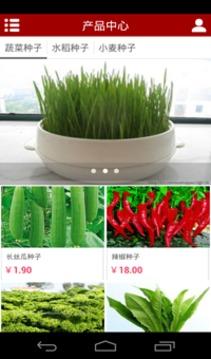 农作物种子截图