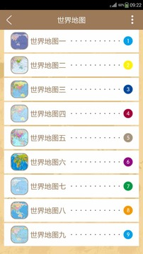 世界中国地图截图