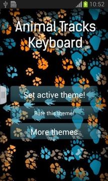 动物的足迹键盘截图