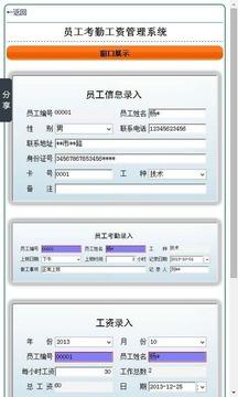员工考勤工资管理系统截图