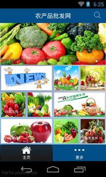 农产品批发网截图