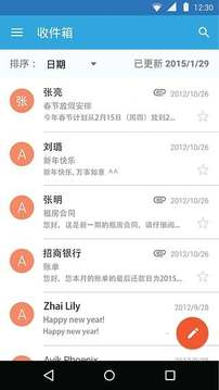 Motorola 电子邮件截图
