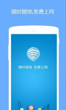 WiFi密码管理器截图