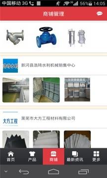 中国水利工程平台截图