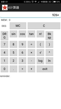 tl计算器截图