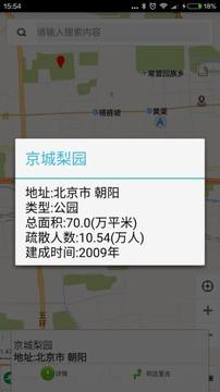 地震公众服务截图
