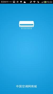 空调网商城截图