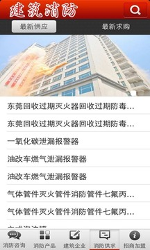 建筑消防截图