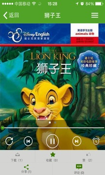 迪士尼英语儿童故事听截图
