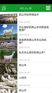 奶山羊截图