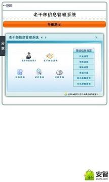 老干部信息管理系统截图