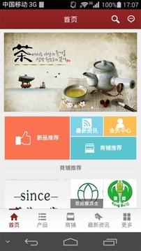 全球茶叶商城截图