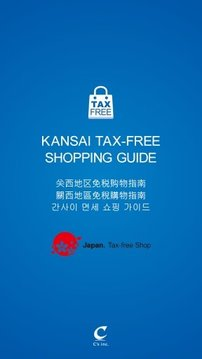 Kansai TaxFree截图