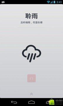 最爱听雨截图