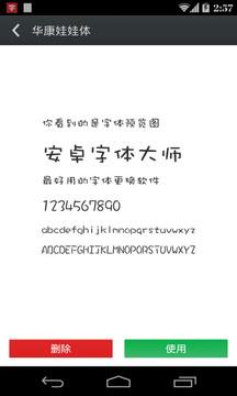 安卓字体大师截图