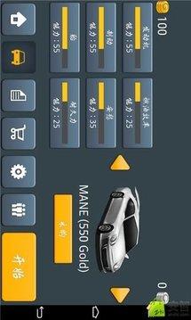 汽车驾驶截图