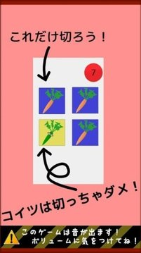 野菜切り!截图