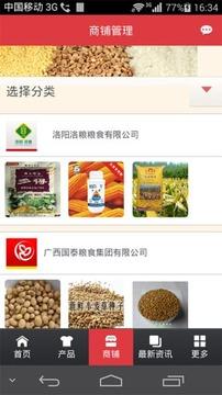 粮食种植平台截图