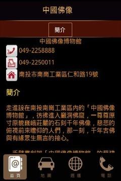 中国佛像截图