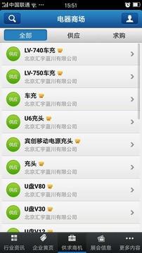 中关村商城官方平台截图