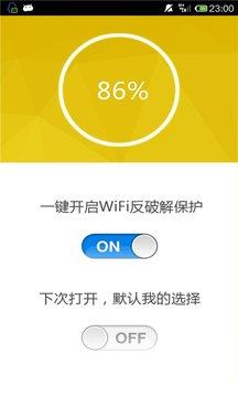 WiFi一键解破截图