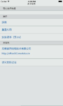 Office365 Group Mobile截图
