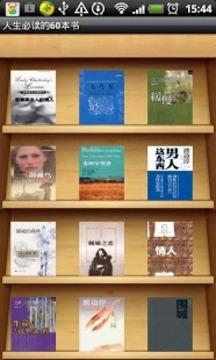 人生必读的60本书籍截图