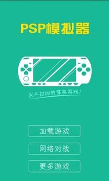 PSP模拟器联机对战版截图