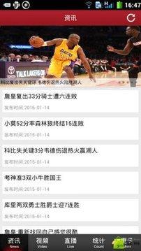 NBA视频直播截图