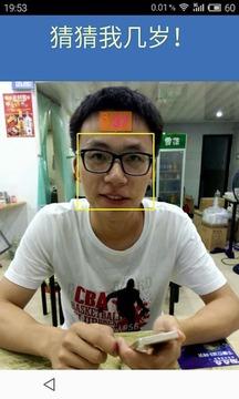 刷脸神器截图