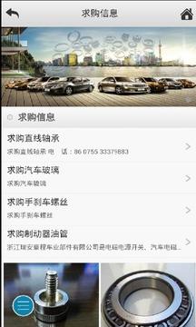汽车配件供应网截图