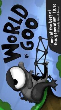 World Of Goo 2截图