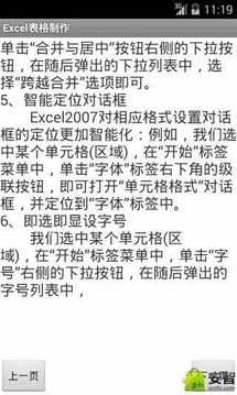 Excel表格制作截图