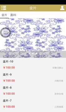 刺绣花型截图