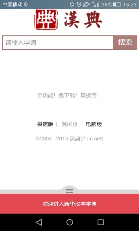 中华汉语字典在线查询下载