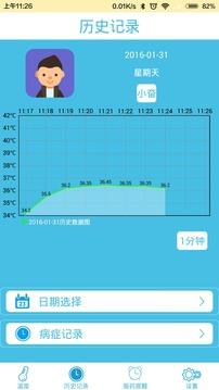 FNB婴童体温计截图