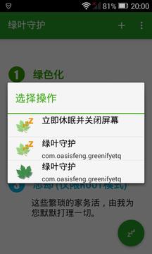 绿叶守护截图