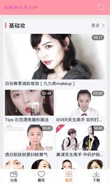 视频学化妆截图