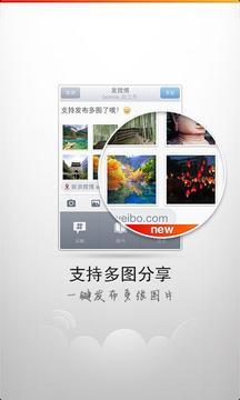 新浪微博4G版截图