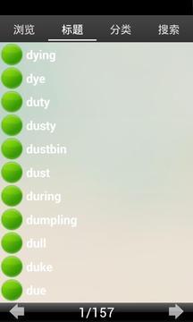 高中英语单词表截图