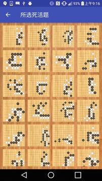 围棋死活练习截图
