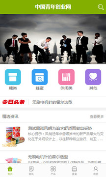 中国青年创业网截图