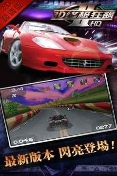 3D终极狂飙Ⅱ截图