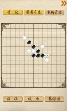 超级五子棋截图