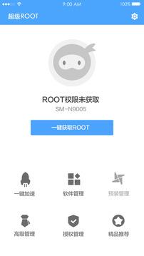 超级一键Root大师截图