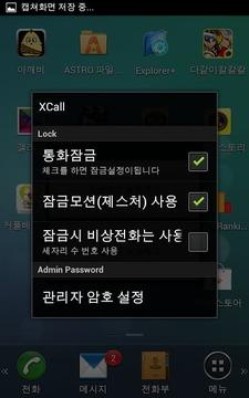 调用lock(CallingLock)  XCALL 手势截图