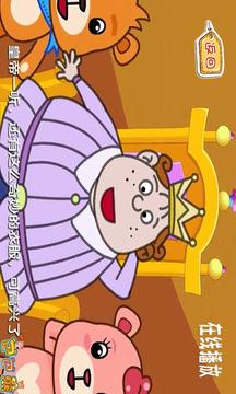 儿童睡前故事动画截图