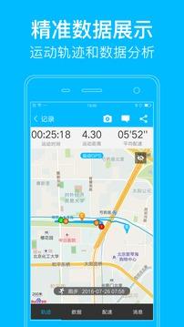 益动GPS截图
