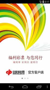 中国福彩截图