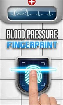 血压检测仪截图